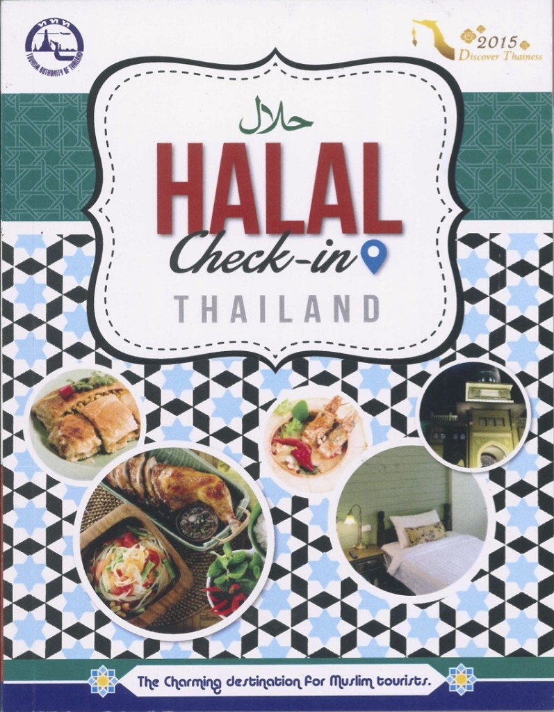 Halal Checkin book